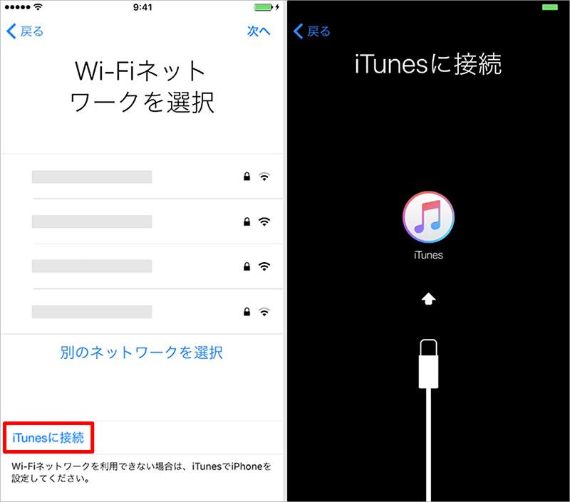 iTunesに接続