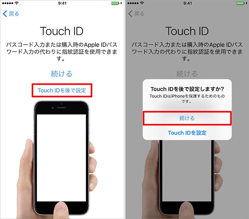 Touch ID(指紋認証)設定
