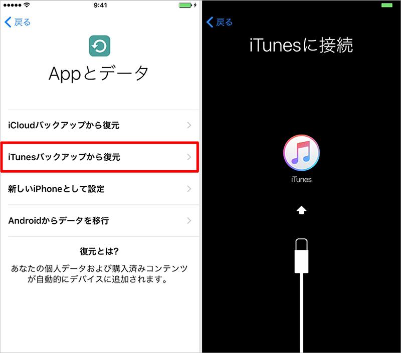 Appとデータ設定