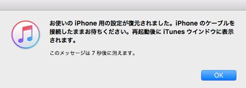 「お使いのiPhone用の設定が復元されました。」のメッセージ