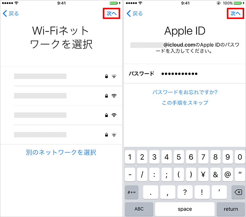 Wi-Fiネットワークを選択・Apple IDとパスワード入力