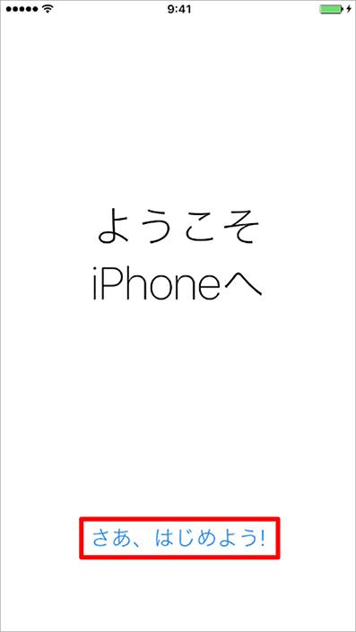ようこそ iPhoneへ