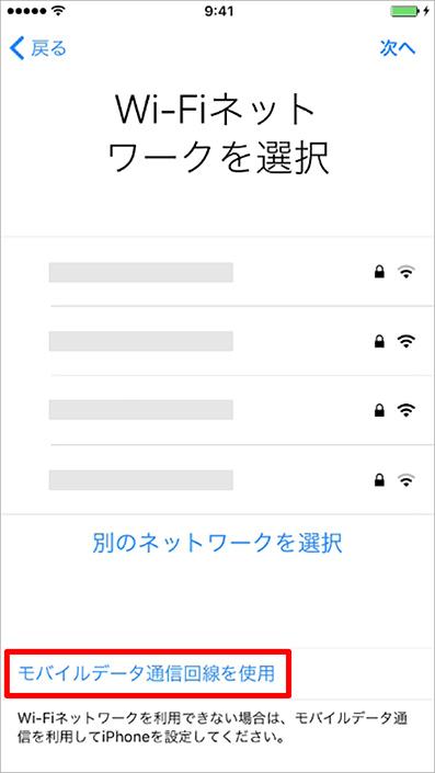 モバイルデータ通信回線を使用