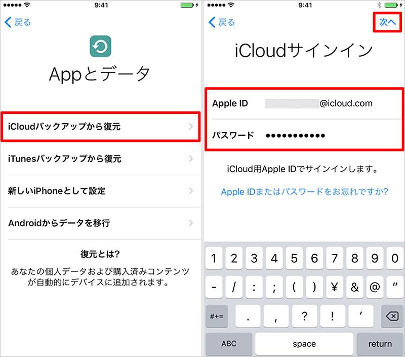 Appとデータ、iCloudへログイン