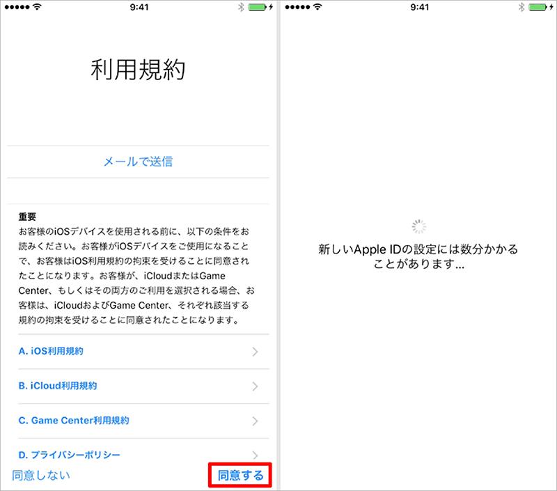 利用規約・Apple ID設定中