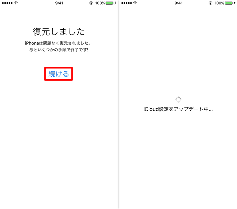 復元完了・iCloud設定をアップデート中