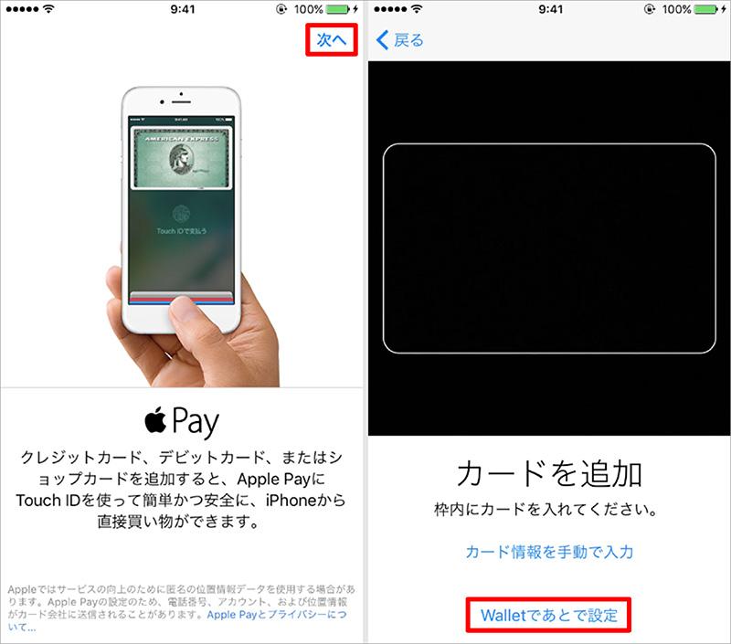 Apple Payの設定
