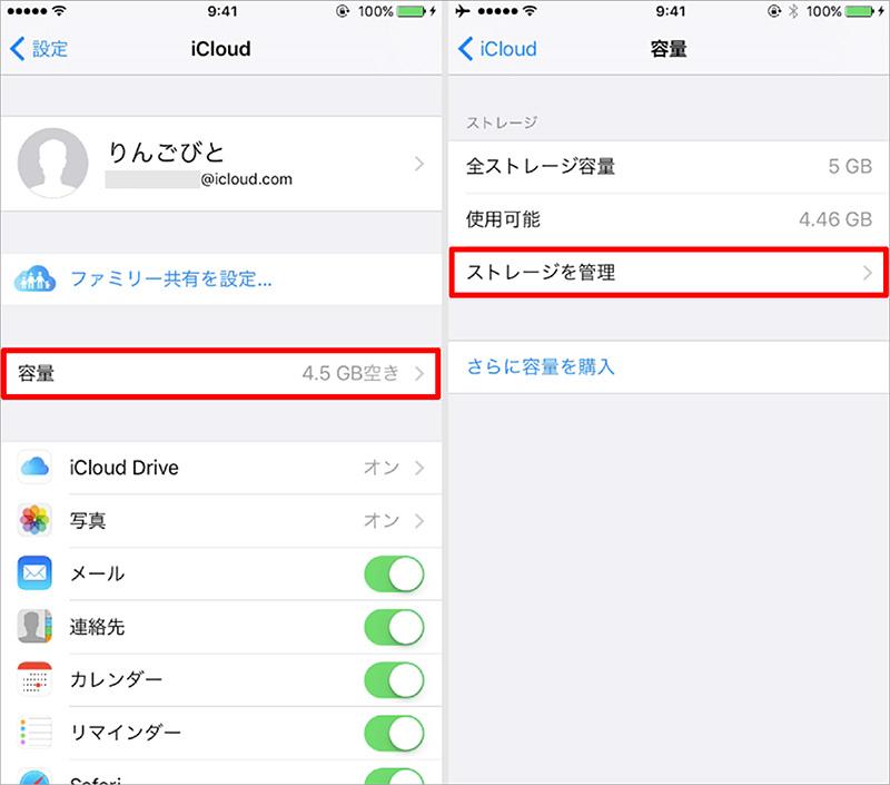 iCloud・ストレージ容量