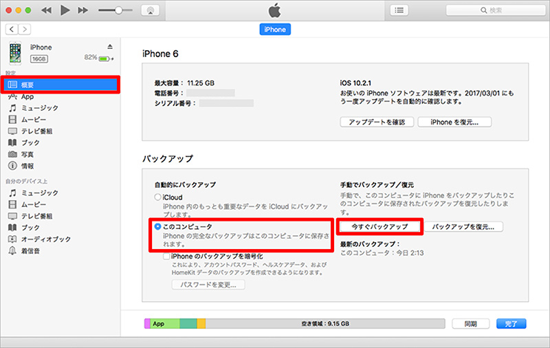 iTunesのiPhoneコントロール操作画面