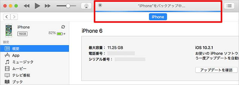 iPhoneをバックアップ中