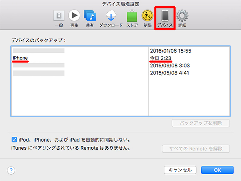 iPhone通常バックアップデータ