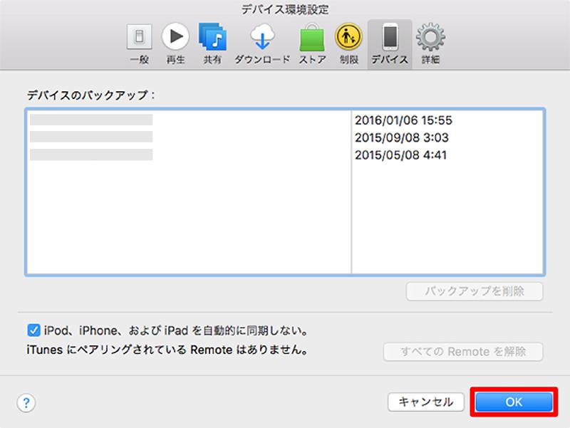 デバイスデータ削除