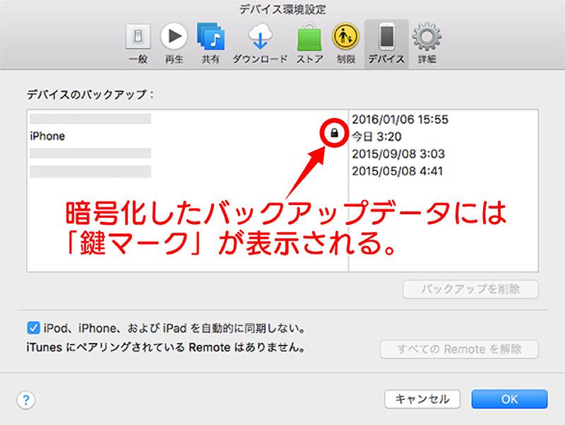 iPhone暗号化バックアップデータ