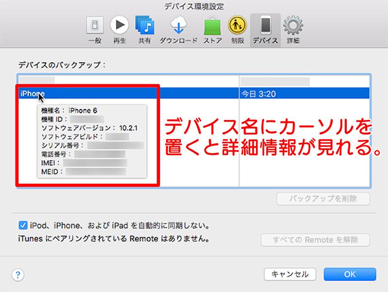 iPhone詳細情報