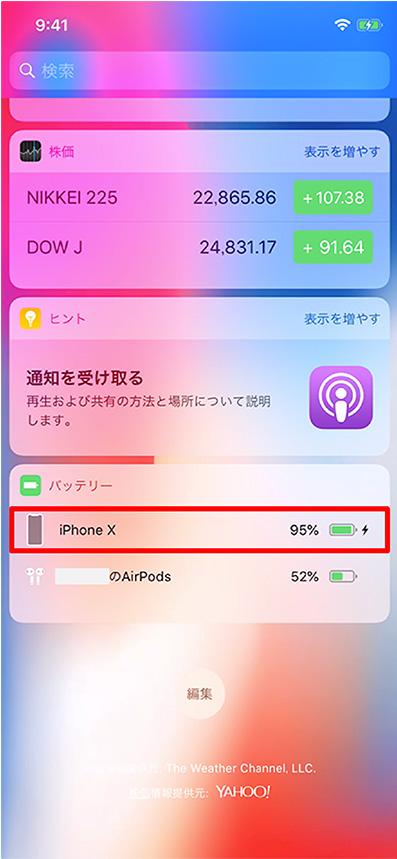 「今日」画面にバッテリーウィジェットが追加された