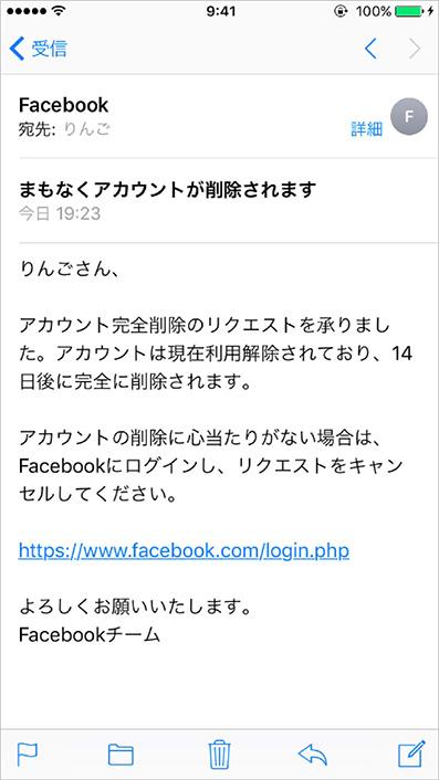 アカウント削除リクエスト受付完了メール