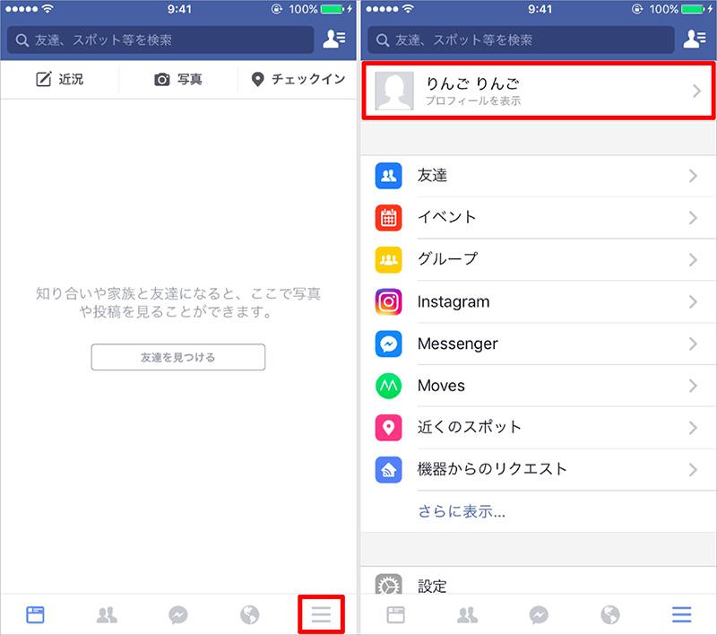 Facebookのタイムラインとメニュー