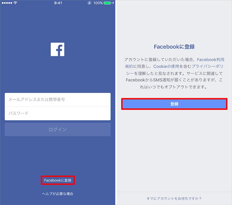 Facebookに登録