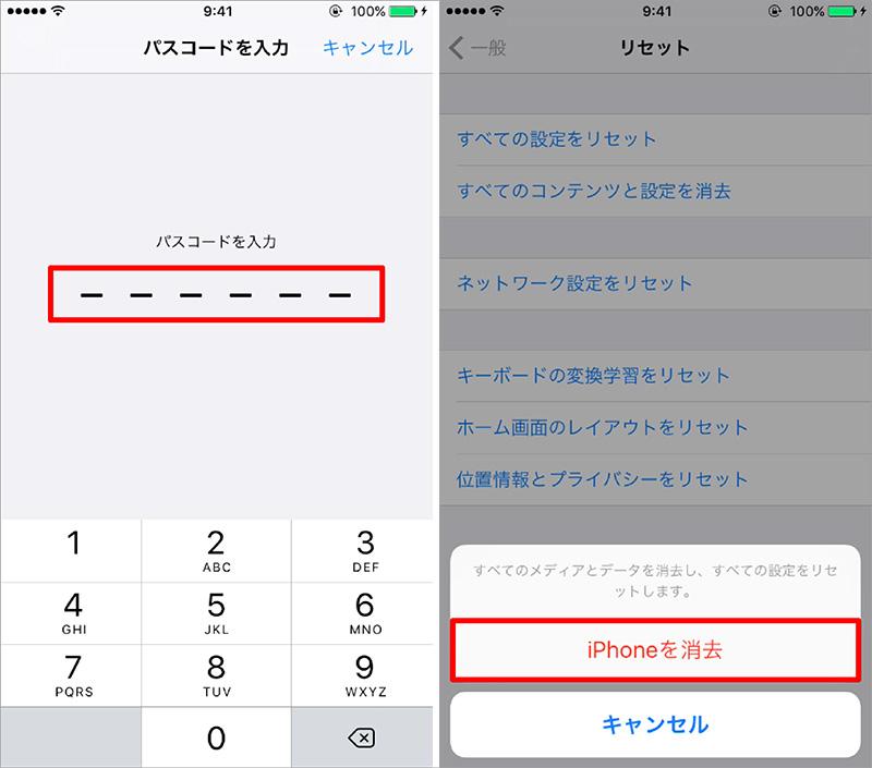 パスコード入力・iPhoneを消去