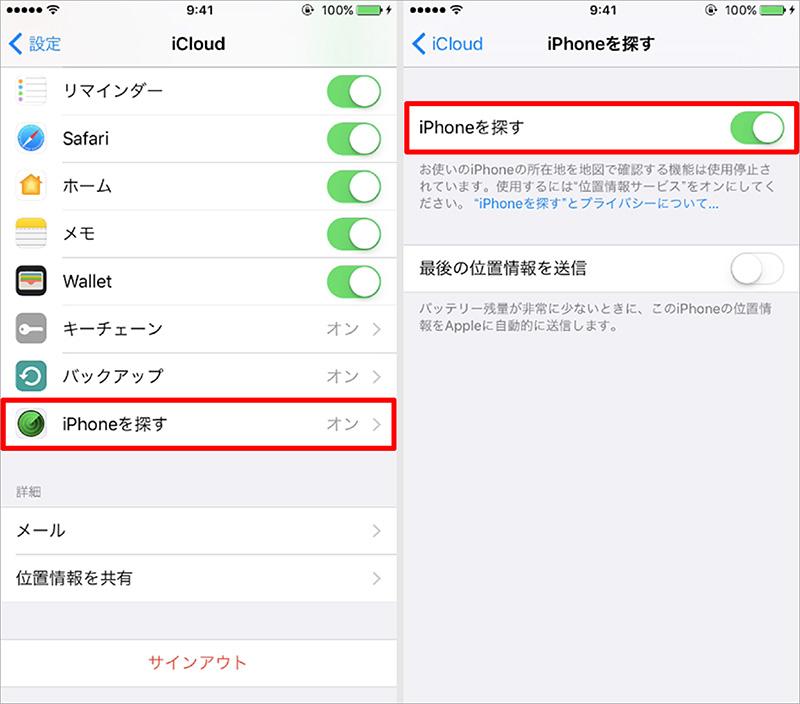 iCloud・iPhoneを探す