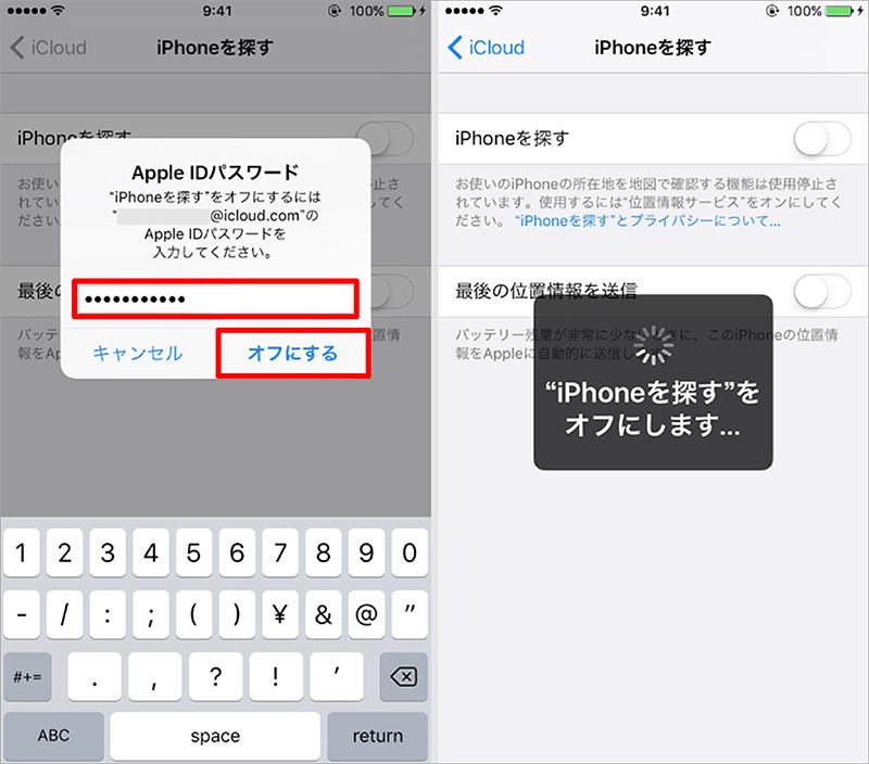 Apple ID・パスワード入力