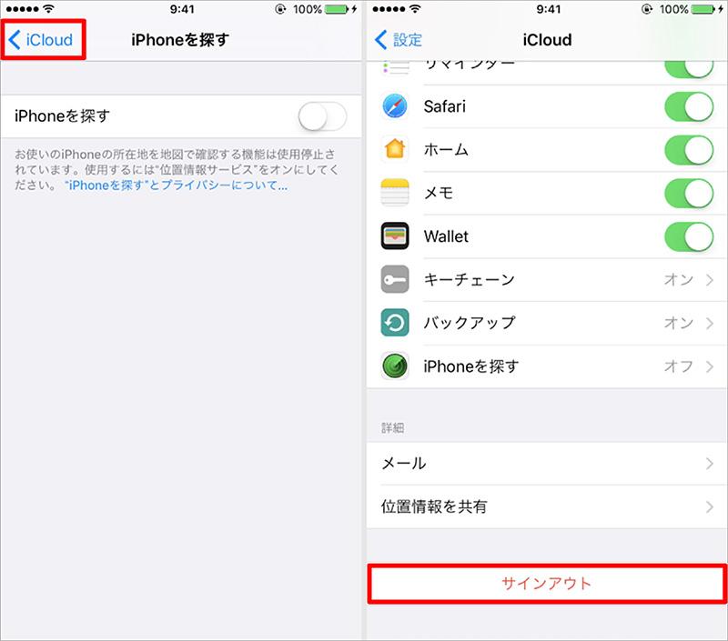 iCloudをサインアウト