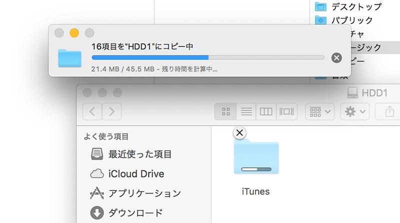 iTunesデータコピー中のステータス