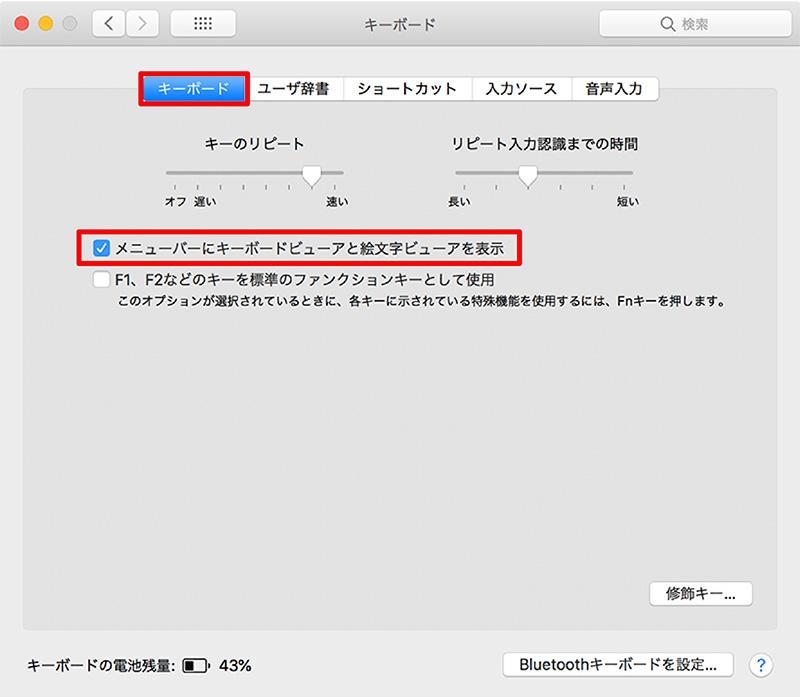 日本語環境設定のキーボード設定画面