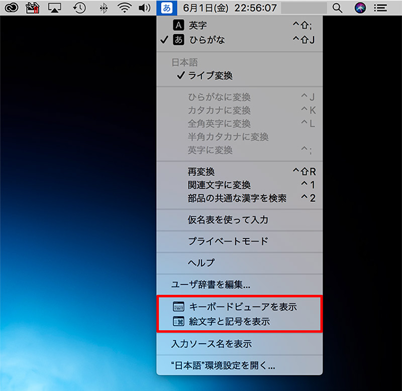 「キーボードビューアを表示」と「絵文字と記号を表示」の項目が追加されたメニュー画像
