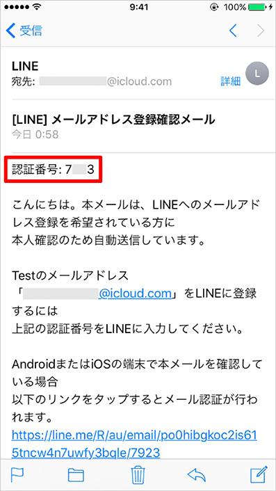 LINEから届くメール