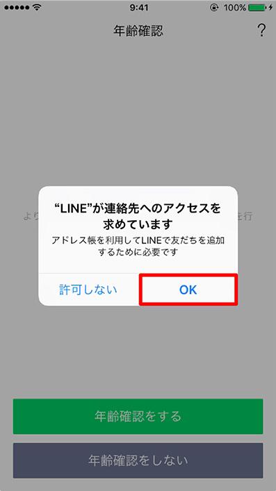 LINEが連絡先へのアクセスを求めています