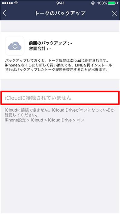 iCloudに接続していない状態