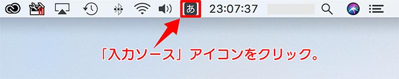 メニューバーの「文字入力ソース」アイコン