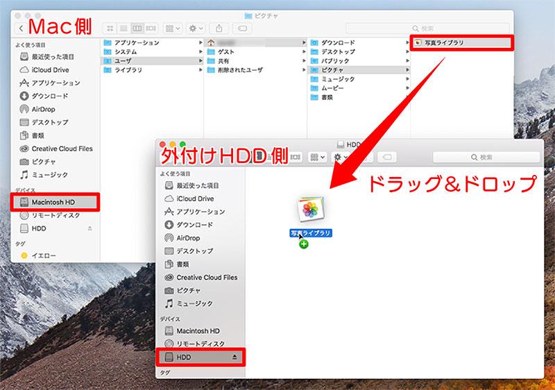 「写真ライブラリ」を外付けHDDへドラッグアンドドロップする画像