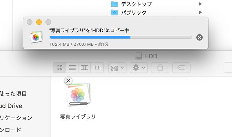 写真ライブラリをHDDにコピー中のステータス表示の画像