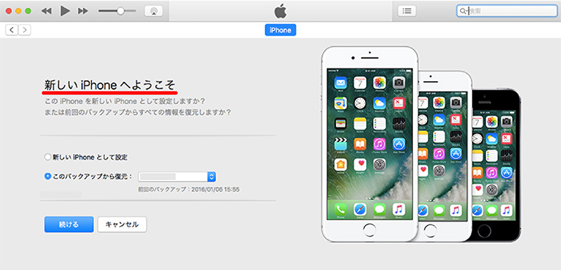 iTunes「新しいiPhoneへようこそ」画面