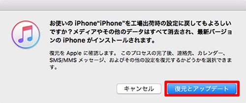 iTunesメッセージ「復元とアップデート操作」