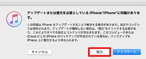 iTunesメッセージ「復元操作」