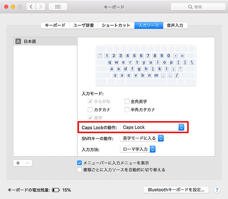 日本語環境設定の画面