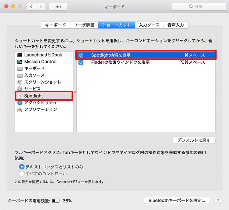 Spotlight検索のショートカットキーを設定する操作手順