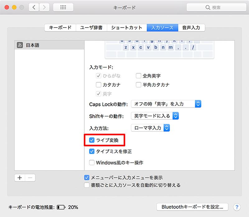 日本語環境設定「入力ソース」画面