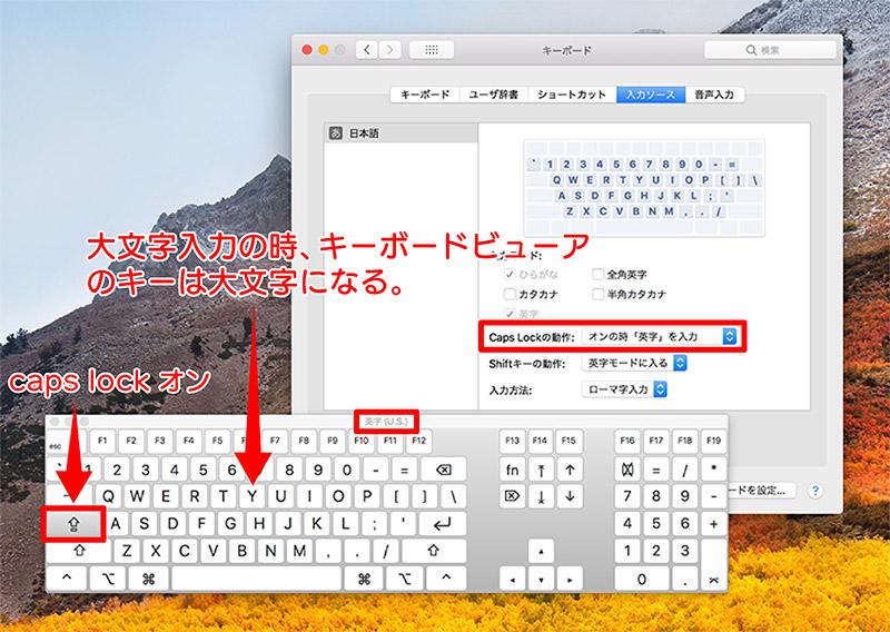 caps lock動作設定「オンの時「英字」を入力」の場合のキーボードビューア表示状態