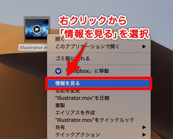 ファイル情報画面の開き方説明