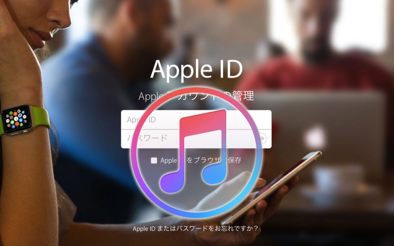 Apple IDをiTunes から作成する方法