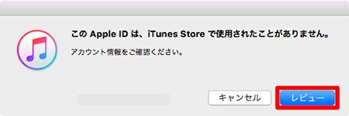 「このApple IDは、iTunes Storeで使用されたことがありません。」アラート