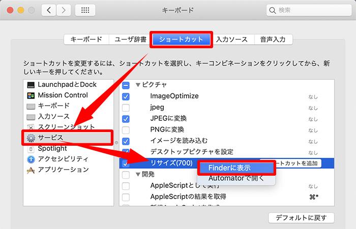 キーボード設定からサービスフォルダを表示する手順