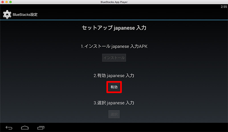 japanese入力有効設定