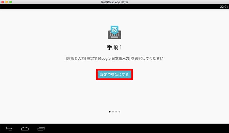 言語と入力設定で「Google日本語入力」を有効にする
