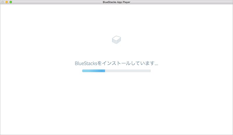 BlueStacksインストール中