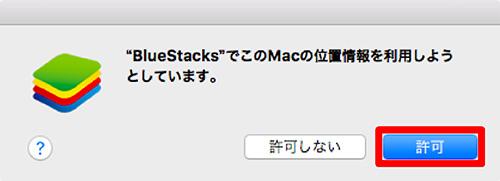 Macの位置情報を利用する許可